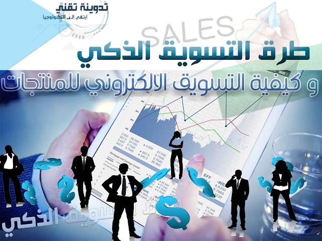 طرق التسويق الذكي و كيفية التسويق الالكتروني للمنتجات