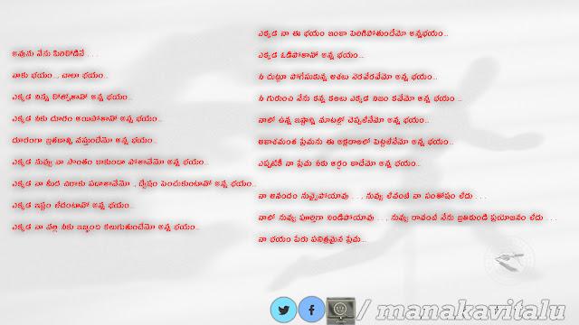 అవును నేను పిరికోడినే ( BHAYAM FEAR TO EXPRESS LOVE QUOTES KAVITHALU IN TELUGU )