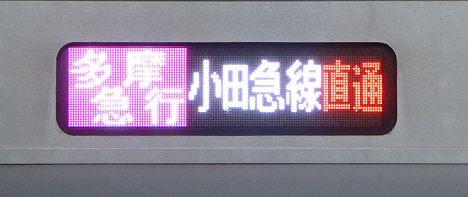 小田急電鉄 多摩急行 唐木田行き1 E233系2000番台側面