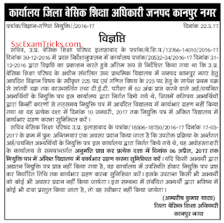 UP Assstant Teacher Math and Science Kanpur