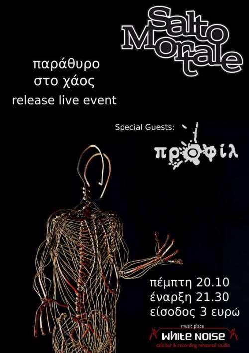 """SALTO MORTALE: Live παρουσίαση του νέου EP """"Παράθυρο στο χάος"""" με special guests τους ΠΡΟΦΙΛ στο White Noise"""