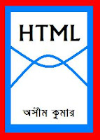 Bangla HTML Book By Ashim Kumar