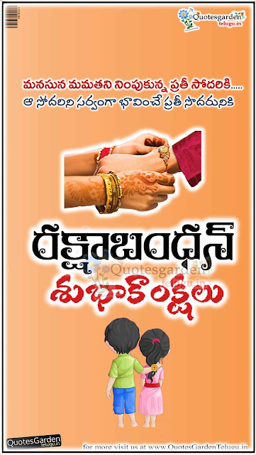 Rakshabandhan mobile wallpapers Telugu