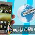 تطبيق جديد لتسريع الإنترنت علي هواتف الأندرويد وبدون روت  تطبيق رهيب