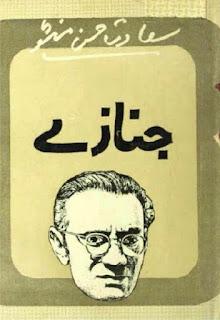 Janaze Urdu Stories By Saadat Hasan Manto