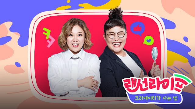 已完結韓綜節目 網線生活線上看