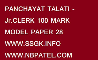 PANCHAYAT TALATI - Jr.CLERK 100 MARK MODEL PAPER 28