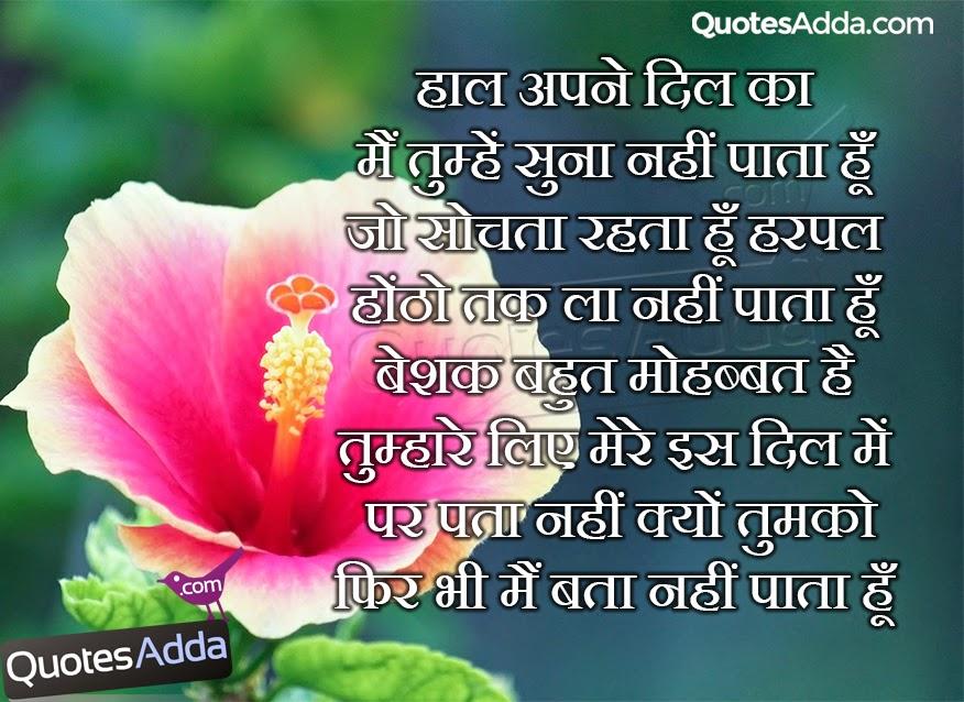 heart touching love shayari in hindi language quotesadda