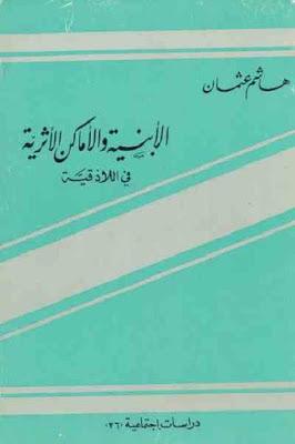الأبنية والأماكن الأثرية في اللاذقية pdf هاشم عثمان