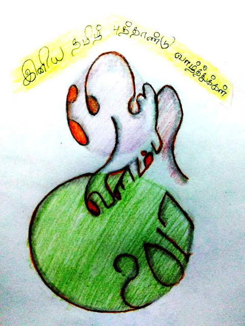 PENCIL DRAWING - TAMIL NEW YEAR 2017