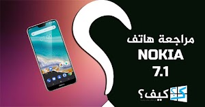 مراجعة هاتف نوكيا 7.1 NOKIA REVIEW