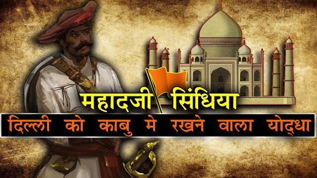 Mahadaji Scindhia- दिल्ली पर हुकुमत चालाने वाला मराठा