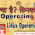 The Origin of Linux Operating