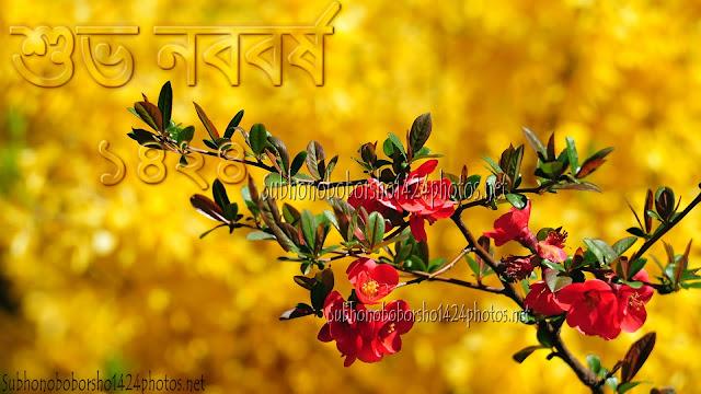 Pohela Boishakh 1424 HD Wallpapers