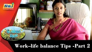 Work–life balance Tips -Part 2 | Pengal neram