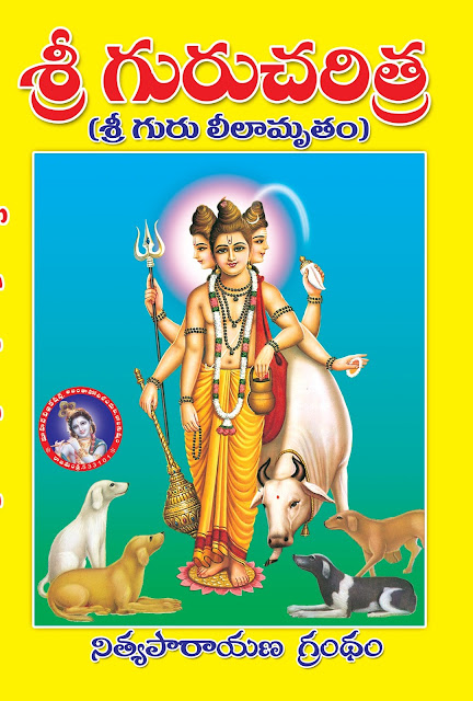 శ్రీ గురు చరిత్ర | శ్రీ గురు లిలామృతం | Sri Guru charitra | Sri Guru Lilamrutam | GRANTHANIDHI | MOHANPUBLICATIONS | bhaktipustakalu