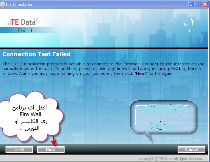 برنامج الدعم الفنى te data تحميل برنامج tedata super support.