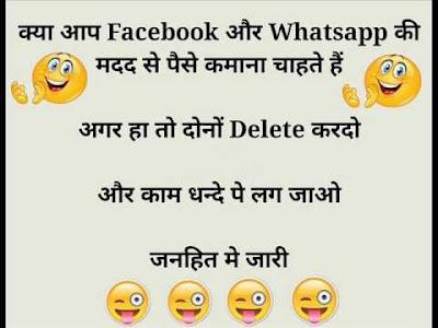 Best Hindi Jokes Pdf