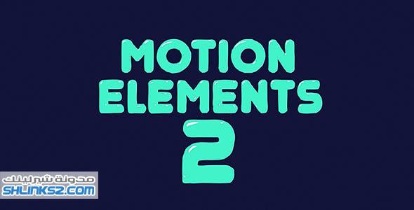 تحميل مجاني قوالب افتر افكت | VideoHive Motion Elements 2 21053280