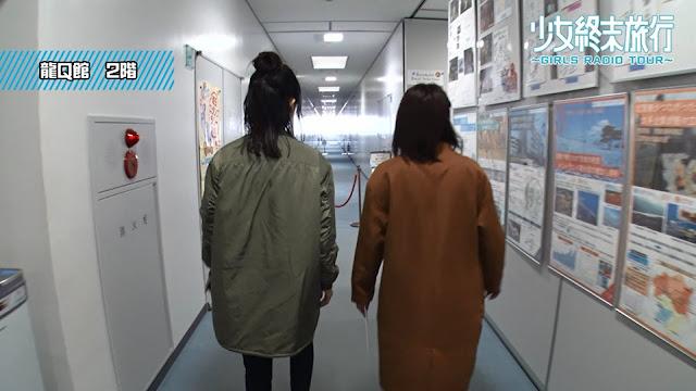 少女終末旅行 ~GIRLS RADIO TOUR~ in 首都圏外郭放水路 2