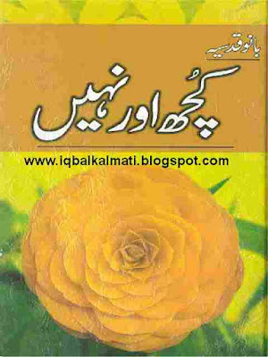 Kuch aur nahi by bano qudsia urdu afsanay book for Bano qudsia children