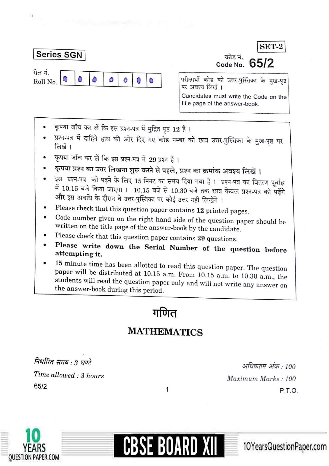 CBSE class 12 Maths 2018 question paper page-01