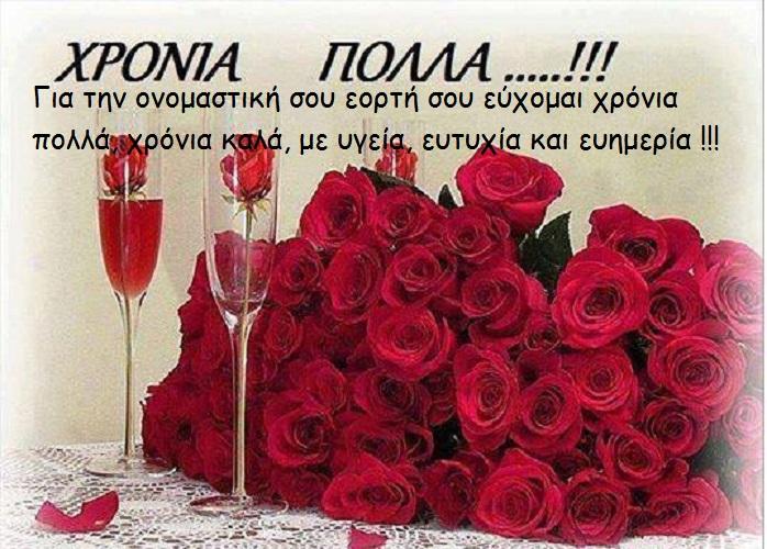 χρονια πολλα για την γιορτη σου giortazo.gr: Χρόνια πολλά με υγεία και χαμόγελα σ όλους τους  χρονια πολλα για την γιορτη σου