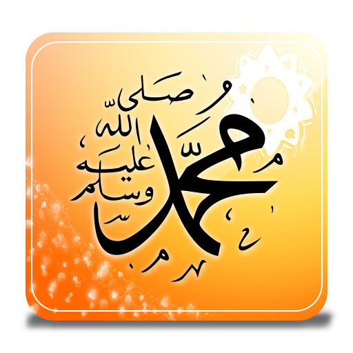 The Need of Hadith Search Engine | Ekabakti Creative e-Art