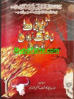Taskheer e  jinaat o Hazraat Arwah or Ilaj