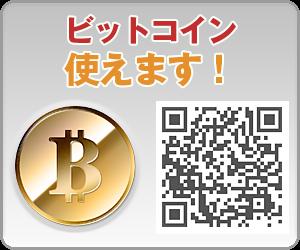 寄付受付:ビットコイン(Bitcoin / $BTC)アドレス