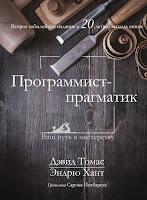 книга Дэвида Томаса и Эндрю Ханта «Программист-прагматик: 2-е юбилейное издание» - читайте о книге в моем блоге