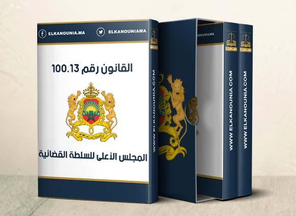 المجلس الأعلى للسلطة القضائية PDF