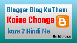 blogger blog ka them kaise change kare hindi me jankari, blogger blog ka them kaise change karte hai , how to change blogger blog them, how to chnage blogger them in hindi, ब्लॉग का थीम कैसे बदले, ब्लॉगर ब्लॉग का थीम कैसे चेंज करे,