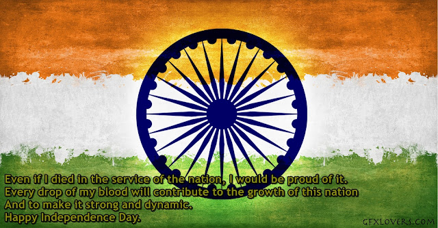 Happy Independence day quotes and SMS