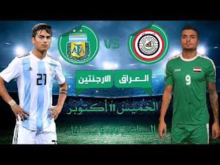 مشاهدة مباراة العراق والارجنتين بث مباشر بتاريخ 11-10-2018 مباراة ودية