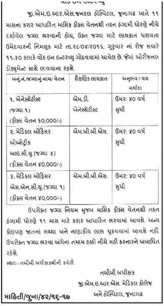 GMERS, General Hospital, Junagadh Recruitment 2016