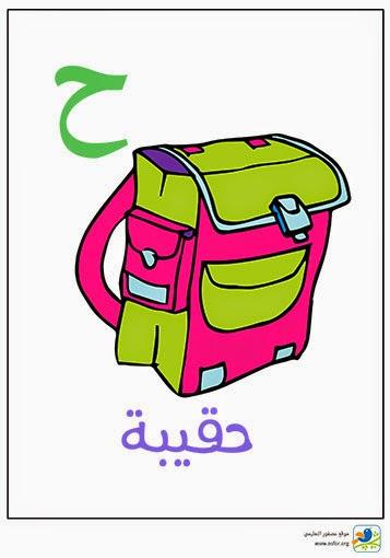 ملصق تعليمي للأطفال لتعليم حروف الهجاء (حرف الحاء) www.osfor.org
