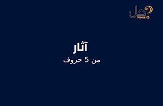 آثار من 5 حروف لغز 218 فطحل