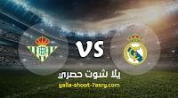 موعد مباراة ريال مدريد وريال بيتيس اليوم السبت بتاريخ 02-11-2019 في الدوري الاسباني