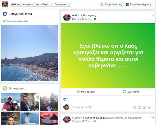 Μακεδονίας μετέδωσε ρεπορτάζ σύμφωνα με το οποίο αστυνομικοί από την Τσεχία και την Ουγγαρία συνεργάζονται στενά με τις τοπικές αρχές.