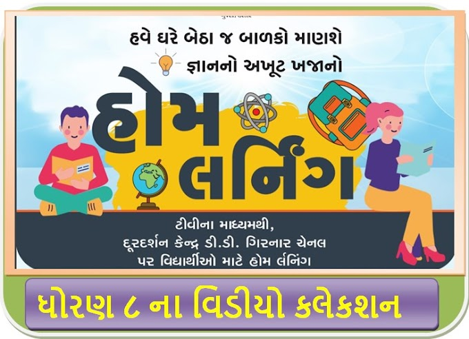 Home Learning Study materials video Std 8 DD Girnar/Diksha portal video