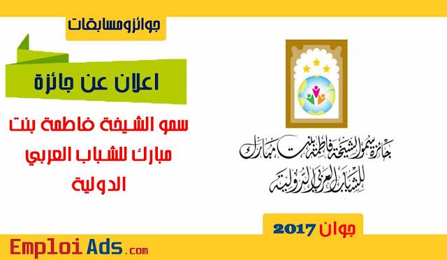 اعلان عن جائزة سمو الشيخة فاطمة بنت مبارك للشباب العربي الدولية 2017
