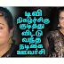 TAMIL VIRAL VIDEO - Actress Urvashi Druken Speech video.