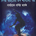 Biponno Jahajer Ek Nabiker Golpo by Gabriel García Márquez-Bangla Translation Book