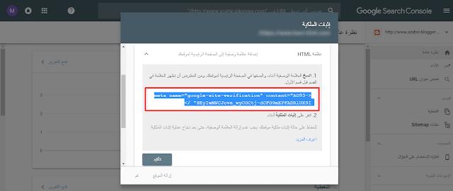 شرح موقع ادوات مشرفي المواقع الجديد