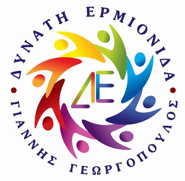 """Η """"Δυνατή Ερμιονίδα"""" γιορτάζει τα 4 χρόνια από την ίδρυση της"""