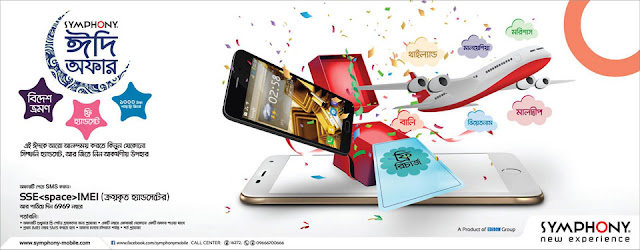 Symphony Eid Offer | Special Symphony smartphone mobile eid offer