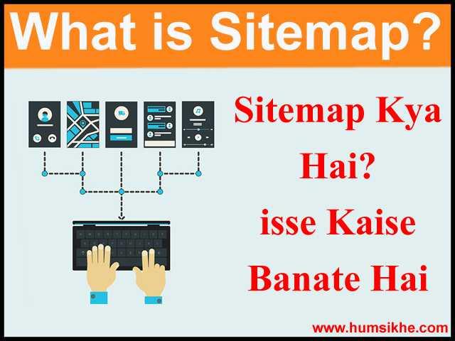 Sitemap kya hai website ke liye sitemap kaise banaye complete jankari hindi me