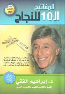 تحميل كتاب المفاتيح العشرة للنجاح pdf - إبراهيم الفقي