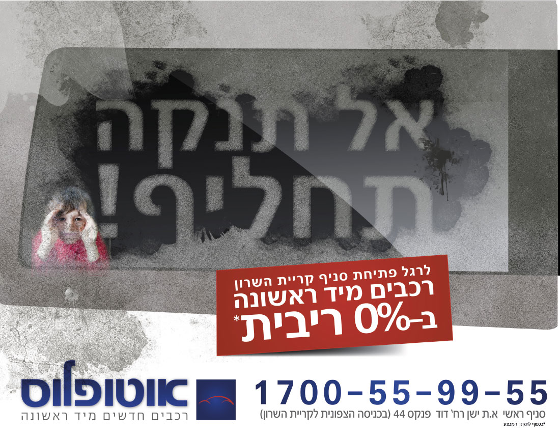 עיצוב לקמפיין מוניות :אל תנקה, תחליף | רון ידלין מעצב גרפי